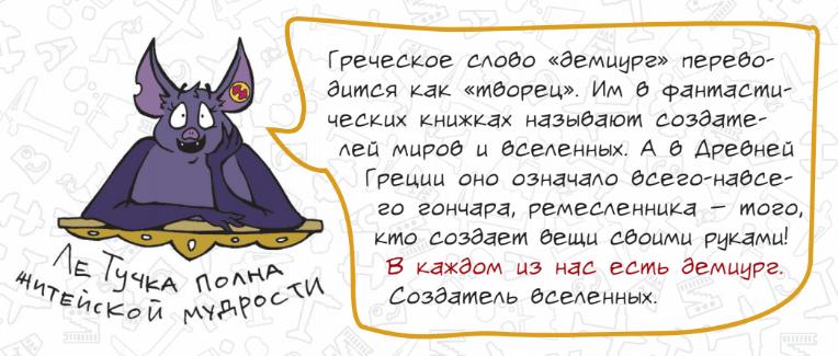 """Фрагмент страницы скетчбука """"Я"""" #1 (дневник самоопределения для 5-6 класса)"""